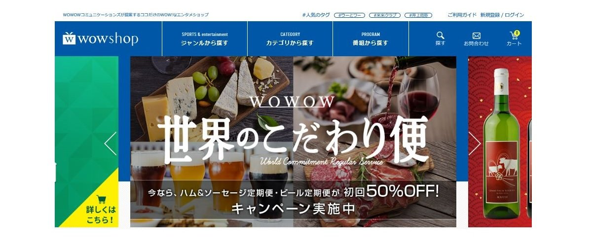 casestudy_wowshop.JPG